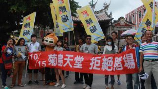 "This handout picture taken on October 8, 2016 and released by Taiwan's Tree Party shows an anti-casino demonstration in Penghu. The banner reads ""Refuse the casino"". On the remote western archipelago of Penghu, which has a population of 100,000 and is popular with visitors for its pristine beaches and turtle sanctuaries, residents will vote on October 15 on whether to allow a casino to be developed. It is the second time they have voted, after rejecting the idea seven years ago.  STR / Tree Party / AFP"